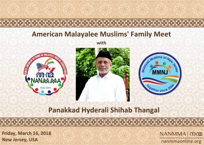 Reception for Panakkad Hyder Ali Shihab Thangal