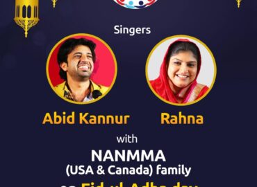 NANMMA EID-UL-ADHA 2020 EVENT