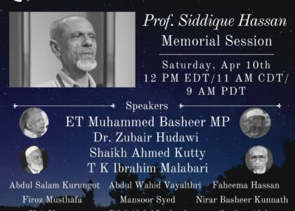 NANMMA takes part in Prof Siddique Hassan Memorial Session organized by Velicham North America
